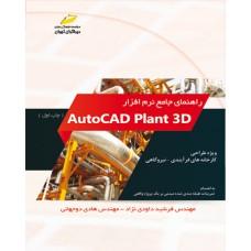 راهنمای جامع نرم افزار AutoCAD plant 3D(ویژه طراحی کارخانه های فرآیندی-نیروگاهی)