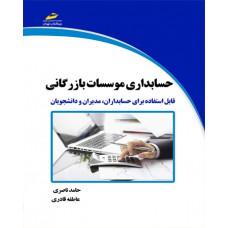 حسابداری مؤسسات بازرگانی(قابل استفاده برای حسابداران،مدیران و دانشجویان)