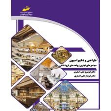 طراحی و دکوراسیون مجتمع های تجاری و واحدهای فروشگاهی