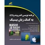 برنامه نویسی اندروید و Ios به کمک زبان بیسیک