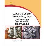 تابلوکار برق صنعتی-مهندسی و انتخاب قطعات طبق استانداردجهانی IEC 947-4-1 و EN 60947-4-1