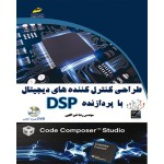 طراحی کنترل کننده های دیجیتال با پردازنده DSP(همراهDVD)