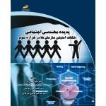 پدیده مهندسی اجتماعی (شکاف امنیتی سازمان ها در هزاره سوم)