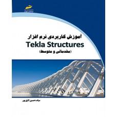 آموزش کاربردی نرم افزار Tekla Structures (مقدماتی و متوسط)