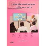 مدیریت قیمت تمام شده با تاکید بر استراتژی(جلد2)