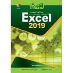 خودآموز تصویری Excel 2019 (تمام رنگی)