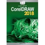 خودآموز تصویری CorelDRAW 2018