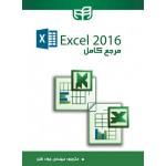 مرجع کامل Excel 2016