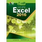 خودآموز تصویری Excel 2016 (تمام رنگی)