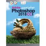 خودآموز تصویری Adobe Photoshop CC 2018 (تمام رنگی)