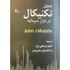 تحلیل تکنیکال در بازارسرمایه(John J.Murphy)
