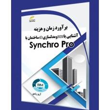 برآورد زمان و هزینه، آشنایی با BIM و مدلسازی ۴D ساختمان با Synchro Pro