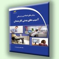 روش های اصلاحی و درمانی آسیب های بدنی کارمندان