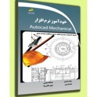 خودآموز نرم افزار اتوکد مکانیکال Autocad Mechanical