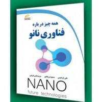 همه چیز درباره فناوری نانو