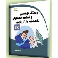 وبلاگ نویسی و تولید محتوی با هدف بازاریابی