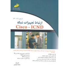 ارتباط تجهيزات شبكه Cisco – ICND (آزمون 822-640)