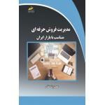 مدیریت فروش حرفه ای- متناسب با بازار ایران