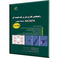رهیافتی کاربردی بر کد هسته ای MCNPX (مسئله محور) _ ویرایش جدید