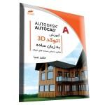 آموزش اتوکد سه بعدی Autocad 3D به زبان ساده (مطابق با تمامی نسخه های اتوکد)