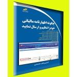 چگونه اظهارنامه مالیاتی خود را تنظیم و ارسال نمایید (اظهارنامه مالیاتی اشخاص حقیقی و حقوقی)