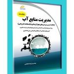 مدیریت منابع آب (ویرایش جدید) _ (خلاصه درس، پرسش های چهارگزینه ای با پاسخنامه تشریحی)