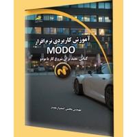 آموزش کاربردی نرم افزار MODO