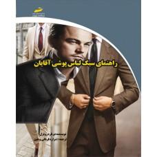 راهنمای سبک لباس پوشی آقایان(شامل ۱۴ صفحه تمام رنگی)