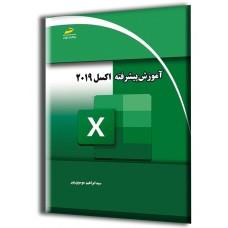 آموزش پیشرفته اکسل ۲۰۱۹ excel
