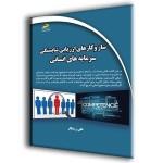 ساز و کارهای ارزیابی شایستگی سرمایه های انسانی