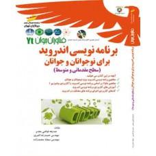 برنامه نویسی اندروید برای نوجوان و جوانان ( سطح مقدماتی و متوسط )