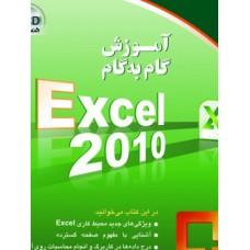 آموزش گام به گام Excel 2010 (همراه CD)