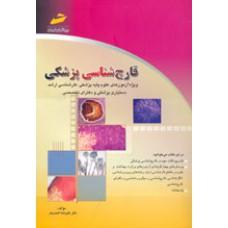 قارچ شناسی پزشکی