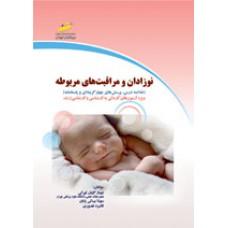 نوزادان و مراقبت های مربوطه
