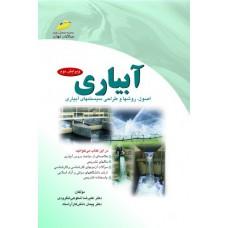 آبياری(اصول،روشها و طراحی سیستمهای آبیاری)