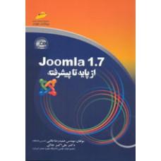 Joomla 1.7 از پايه تا پيشرفته (همراه CD)