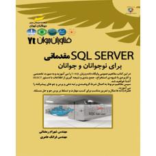 SQL SERVER مقدماتی برای نوجوانان و جوانان