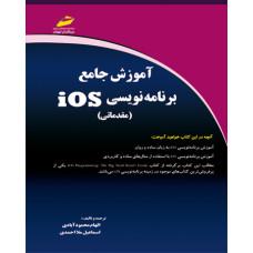 آموزش جامع برنامه نویسی IOS(مقدماتی)