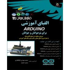 الفبای Arduino برای نوجوان و جوانان (شامل فیلمهای آموزشی)