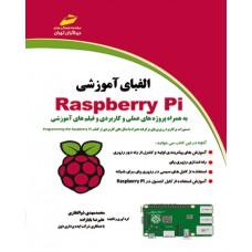الفبای آموزشی Raspberry Pi