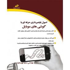اصول فیلمبرداری حرفه ای با گوشی های موبایل