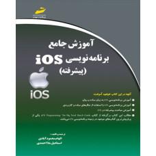 آموزش جامع برنامه نویسی IOS (پیشرفته)