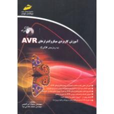 آموزش كاربردی ميكروكنترلرهای AVR (به زبان های #C و C)( همراه CD)