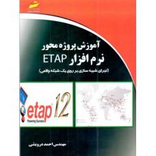 آموزش پروژه محور نرم افزارETAP 12
