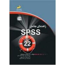 راهنمای جامع SPSS 22(همراه DVD)