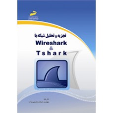 تجزيه و تحليل شبكه با Tshark & Wireshark