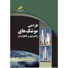 طراحی موشك های راهبردی و ماهواره بر