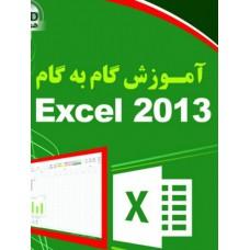 آموزش گام به گام اكسل EXCEL 2013