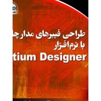 طراحی فیبرهای مدار چاپی با نرم افزار ALTIUM DESIGNER