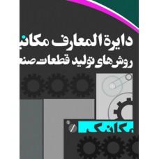 دايره المعارف مکانيک روشهای توليد قطعات صنعتی